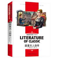 居里夫人自传 中小学生新课标课外阅读・世界经典文学名著必读故事书 名师精读版