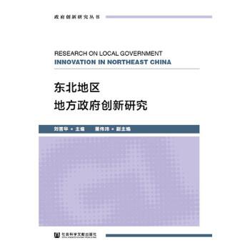 东北地区地方政府创新研究(pdf+txt+epub+azw3+mobi电子书在线阅读下载)