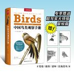 中国鸟类观察手册:当当专享赠送超写实大师级装帧画(鸳鸯!雕�^!猎隼!双角犀鸟!)