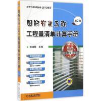 图解安装工程工程量清单计算手册(第2版) 张国栋 主编
