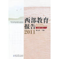 【9成新正版二手书旧书】西部教育报告2011(总第1卷) 郝文武