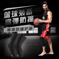 运动护膝男足球守门员门将护具套装篮球专业长款排球蜂窝保护膝盖