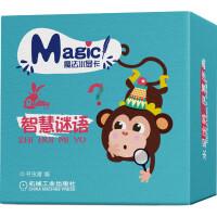 智慧谜语/魔法水显卡 机械工业出版社