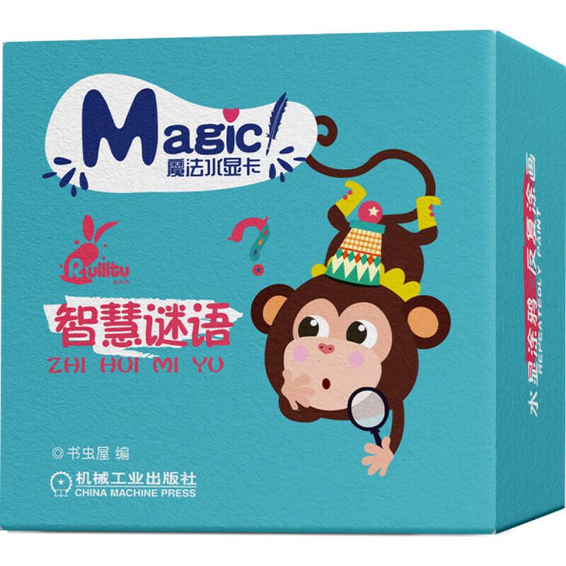 智慧谜语/魔法水显卡 机械工业出版社 【文轩正版图书】魔法水显卡 谜语 益智游戏 卡片