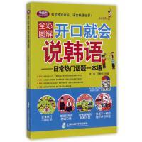 开口就会说韩语:日常热门话题一本通 上海社会科学院出版社