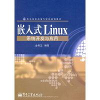 嵌入式Linux系统开发与应用