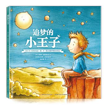 追梦的小王子·小王子之父的故事 殿堂级名著《小王子》作者圣-埃克苏佩里的传记绘本,他用传奇一生为孩子们展示:人生因坚守梦想而发光。这本小王子之父的故事将带领孩子走近经典,种下梦想的种子。小王子研究者为此书导读,让读者更懂《小王子》。