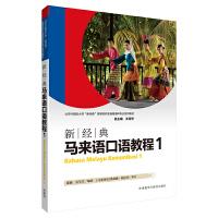 新经典马来语(口语教程)(1)