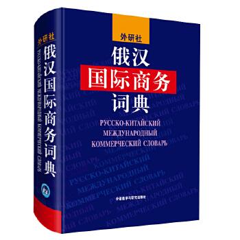 俄汉国际商务词典