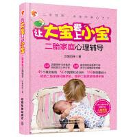 让大宝爱上小宝:二胎家庭心理辅导