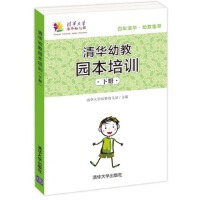清华幼教园本培训-下册 清华大学洁华幼儿园 9787302358213