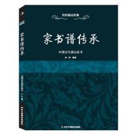"""传世励志经典:家书谱传承――中国古代励志家书 (""""关怀及爱""""在家书。)"""