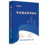 正版 <安全计算系列>筑业建筑施工安全设施计算软件2020版 0G16g