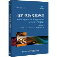 线性代数及其应用(第5版)(英文版) 电子工业出版社