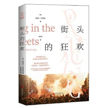 """街头的狂欢:一部看透人类本性的犀利之作 《纽约时报》畅销书作家芭芭拉·艾伦瑞克全新力作!一本探讨你我内心zui深渴望的书籍,一部看透人类本性的""""犀利""""之作。"""