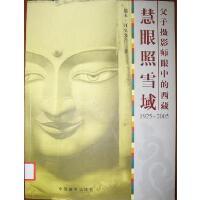【二手旧书8成新】慧眼照雪域 德木・旺久多吉 中国藏学出版社 9787800577789