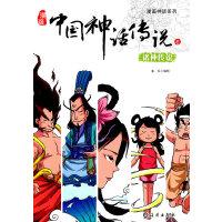 漫画神话系列 漫画中国神话传说6 诸神传说