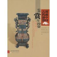 鉴赏与投资――辨藏中国古代漆器