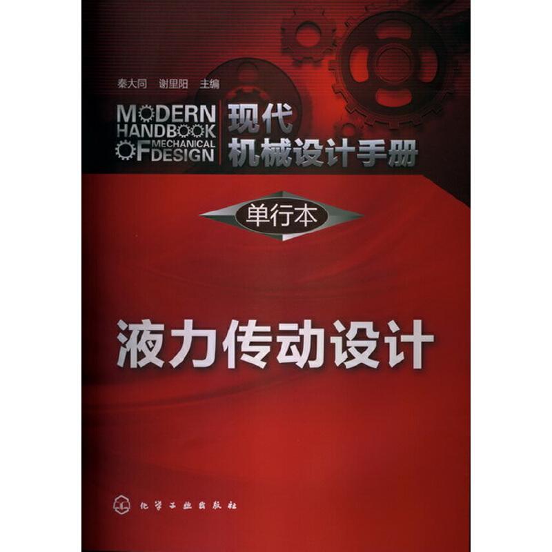 现代机械设计手册:单行本--液力传动设计