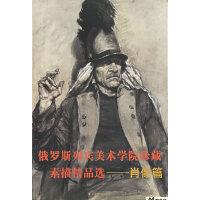 俄罗斯列宾美术学院珍藏素描精品选(肖像篇)