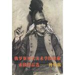 俄罗斯列宾 美术 学院珍藏素描精品选(肖像篇)