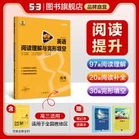 曲一线官方正品 2020版53英语完形填空与阅读理解高三+高考全国各地高考适用 5年高考3年模拟英语