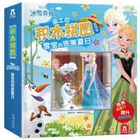 乐乐趣 冰雪奇缘迪士尼积木拼图游戏书雪宝的夏日 积木拼图游戏书 0-3-6岁益智游戏书 故事书和玩具相结合培养观察力提
