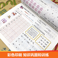 幼小衔接过关冲刺100分(全8册) 印刷工业出版社