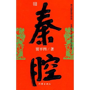 秦腔(贾平凹 著)