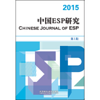 中国ESP研究2015第1期