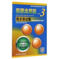 新概念英语3 同步测试卷