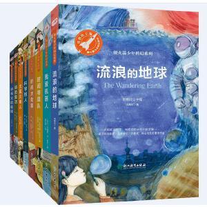 """银火箭少年科幻系列 (8册。亚洲首位""""雨果奖""""得主刘慈欣主编,根据《流浪地球》改编的电影大年初一上映。套装内图书全球销量超500万册)"""