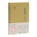 牡丹亭(国学典藏)