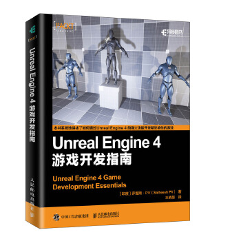 Unreal-Engine-4-游戏开发指南(pdf+txt+epub+azw3+mobi电子书在线阅读下载)