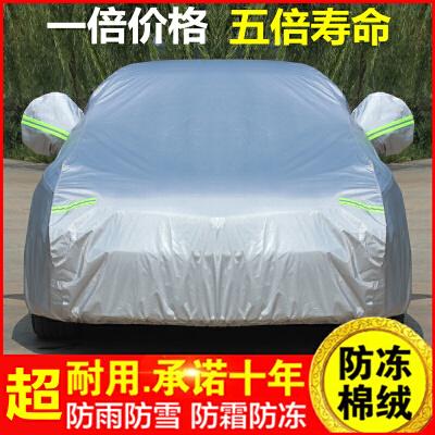 宝骏730车衣630汽车加厚510 560 310w车罩防晒防雨雪遮阳车套