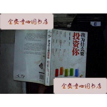 【旧书二手书9成新】我为什么要投资你..... /李晓艳 著 中国商业出版社
