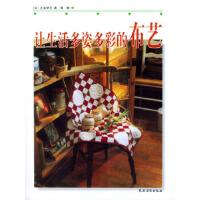 【二手书9成新】 让生活多姿多彩的布艺丸美津子,黄薇农村读物出版社9787504843098
