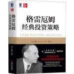 格雷厄姆经典投资策略 机械工业出版社