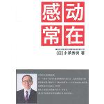 感动常在(分享佳能(中国)董事长兼首席执行官小泽秀树在佳能公司的41年里成功案例,阐述其多年来积累的销售心得和经验生活