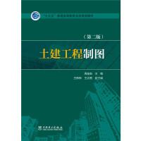 """""""十三五""""普通高等教育本科规划教材 土建工程制图(第二版)"""