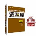 2017新考纲 理想树 高中历史教材 考试知识资源库