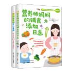 宝宝辅食添加和育儿事典全程指导(套装2册)