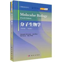 分子生物学(第四版)(导读版)