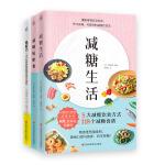 减糖轻断食+免疫力+减糖生活(全3册)