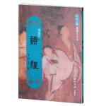 绍南文化王财贵读经教材经典正体诵读本之五:诗经/繁体竖排/注音版