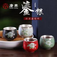 唐丰鎏银茶杯套装陶瓷家用四件套扒花工艺泡茶杯礼品盒