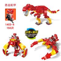 启蒙积木玩具 儿童益智拼装动物变形机器人金刚男孩组装恐龙