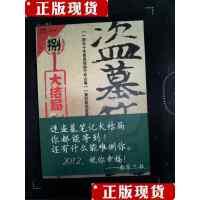[旧书二手9成新]盗墓笔记8・大结局(下) /南派三叔 上海文化出版社