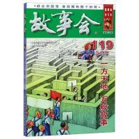 2020年《故事会》合订本. 119期 上海文化出版社