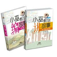 小巫故事学堂(2册)套装[精选套装]